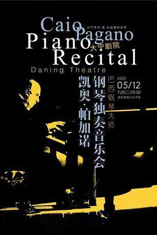凯奥帕加诺钢琴独奏音乐会上海站