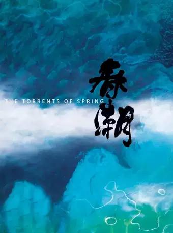 深圳原创小舞剧《春潮》