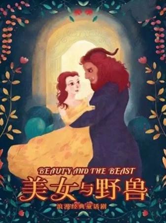 儿童剧《美女与野兽》重庆站