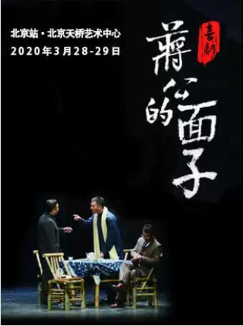 话剧《蒋公的面子》北京站