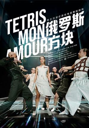 上海舞蹈俄羅斯方塊