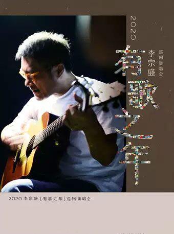 李宗盛2020『有歌之年』演唱会-郑州站