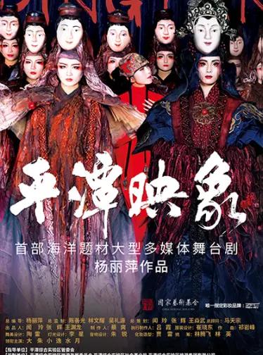 【廣州】楊麗萍作品大型多媒體舞臺劇《平潭映象》