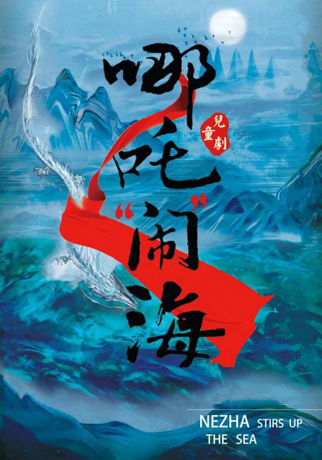 儿童剧《哪吒闹海》杭州站