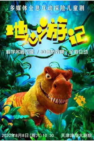 多媒体全息互动探险儿童剧 名著里的科学之《地心游记》天津站