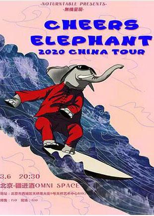 Cheers Elephant北京演唱会
