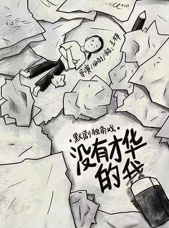 独角喜剧《没有才华的我》北京站