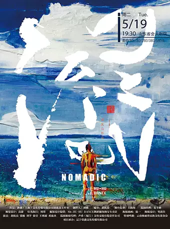 【濟南】胡沈員現代舞劇《流浪》