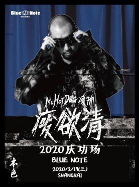 热狗上海演唱会
