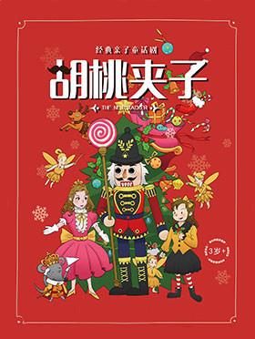 童话剧《胡桃夹子》广州站