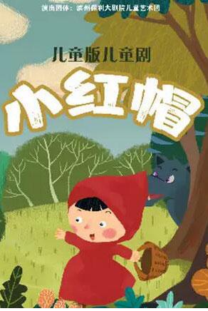 儿童版儿童剧《小红帽》滨州站