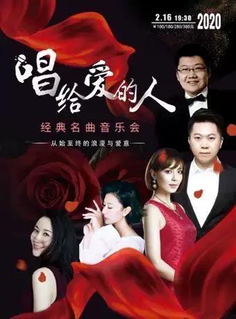 唱给爱的人经典名曲北京音乐会