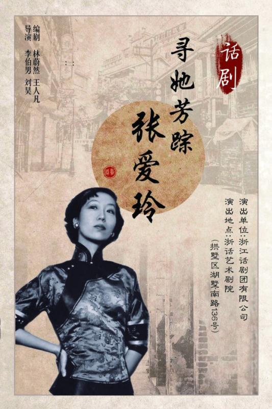 纪念张爱玲诞辰100周年话剧《寻她芳踪.张爱玲》杭州站