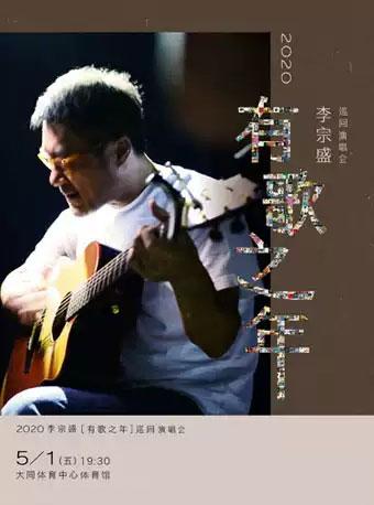 李宗盛演巡回唱会