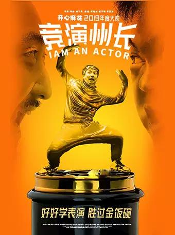 【杭州】開心麻花爆笑舞臺劇《競演州長》