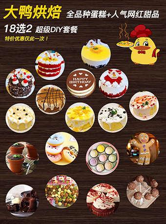 大鸭烘焙课程全品种6寸网红蛋糕+人气甜品DIY 18选2上海站