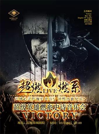 超燃音乐系《VICTORY》音乐会昆明站