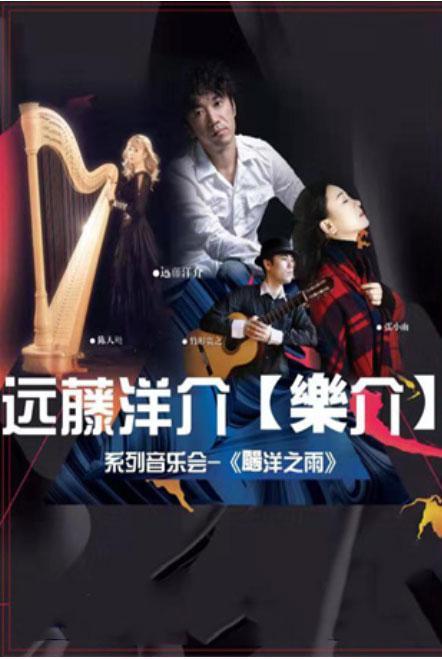 远藤洋介系列音乐会西安站