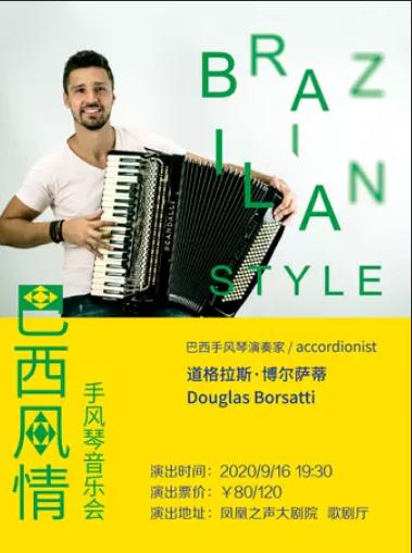 巴西风情手风琴独奏音乐会青岛站