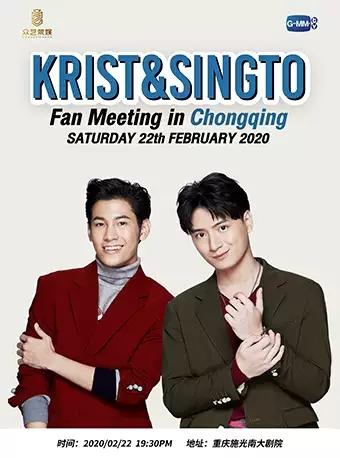 Krist&Singto首场重庆粉丝见面会