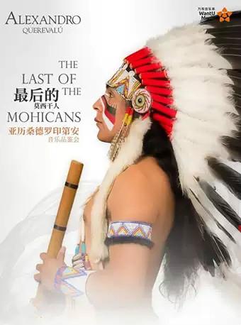 【万有音乐系】《最后的莫西干人—亚历桑德罗印第安音乐品鉴会》济南站