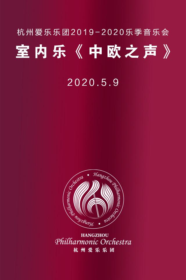 杭州爱乐乐团《中欧之声》杭州音乐会