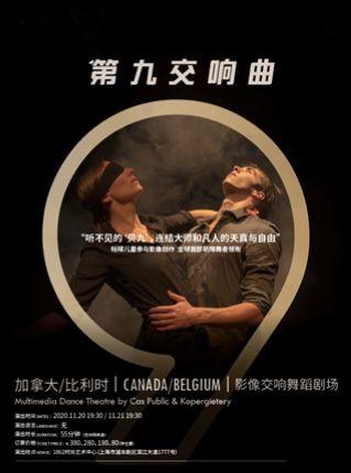 影像交響舞蹈劇場《第九交響曲》上海站