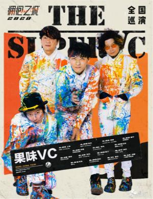 果味VC北京演唱会