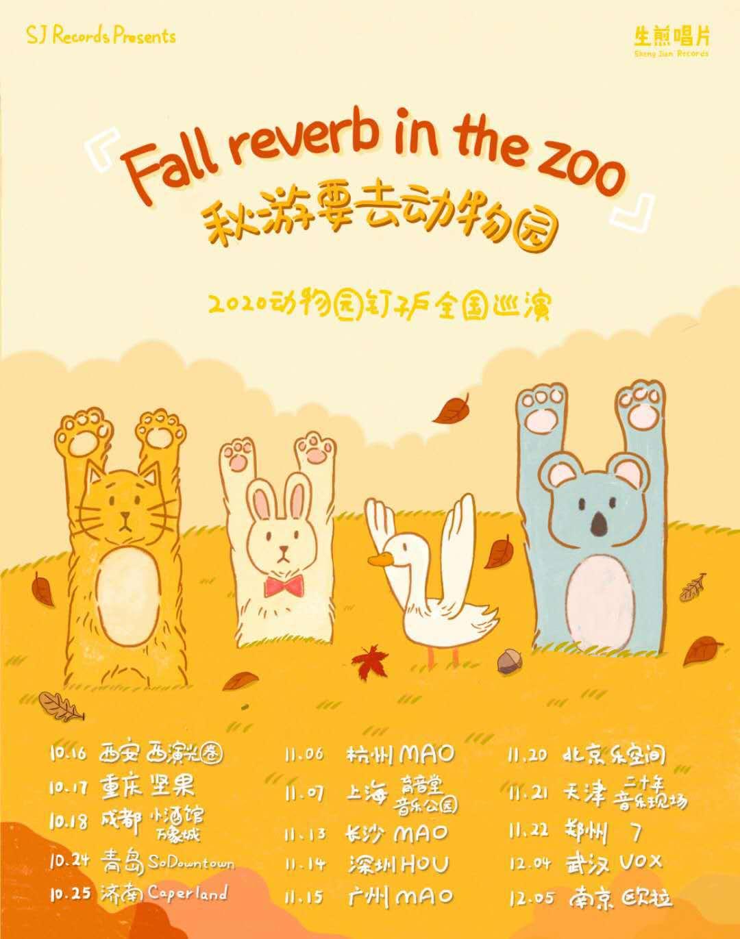 动物园钉子户天津演唱会