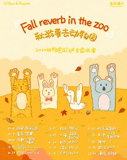 动物园钉子户青岛演唱会