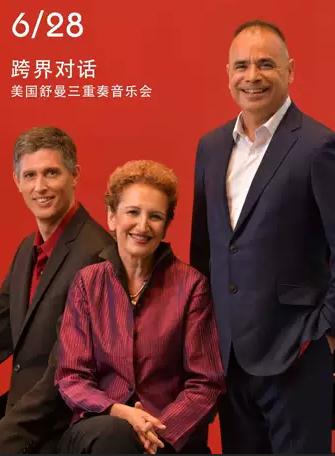美国舒曼三重奏音乐会武汉站