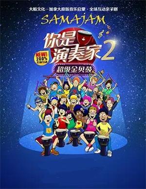 【北京】全场互动亲子剧《你是演奏家2超级金贝鼓》北京站