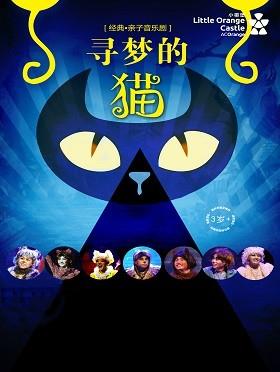 音乐剧《寻梦的猫》贵阳站