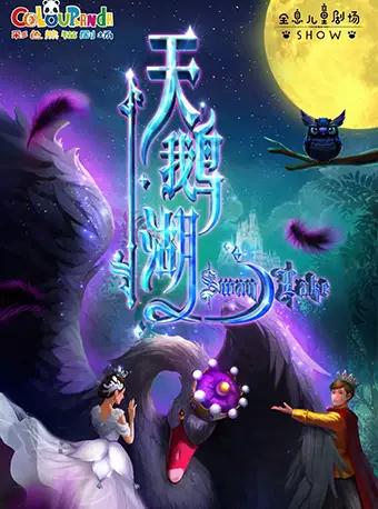 上海熊猫剧场儿童剧《天鹅湖》