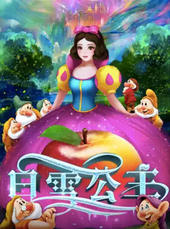 【上海】熊猫剧场高科技儿童剧《白雪公主》