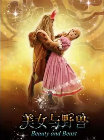 【上海】熊猫剧场高科技全息互动儿童剧《美女与野兽》