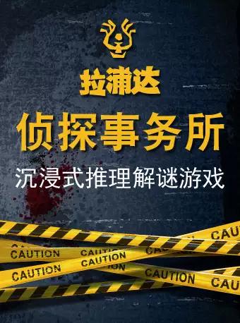 南京推理解谜游戏