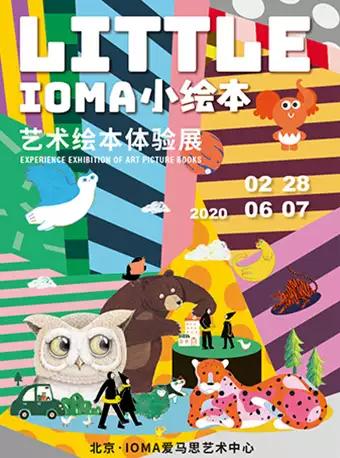 北京艺术绘本体验展