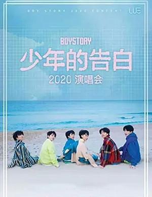 BOY STORY南京演唱会