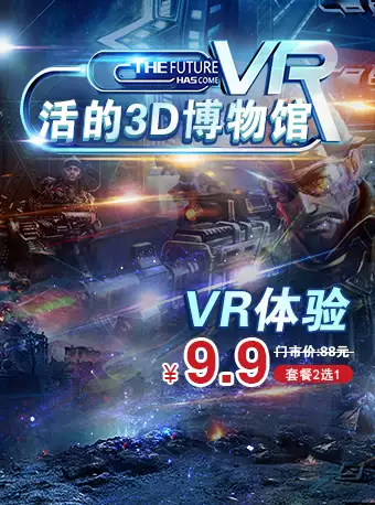 北京活的3D博物馆