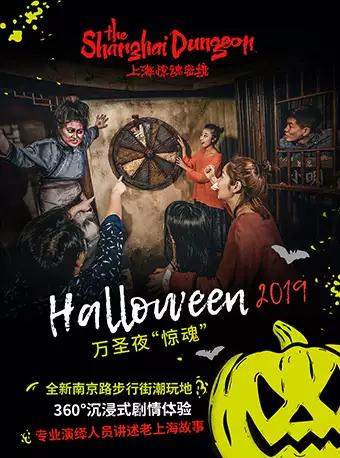 《上海惊魂密境》沉浸式剧情体验上海站
