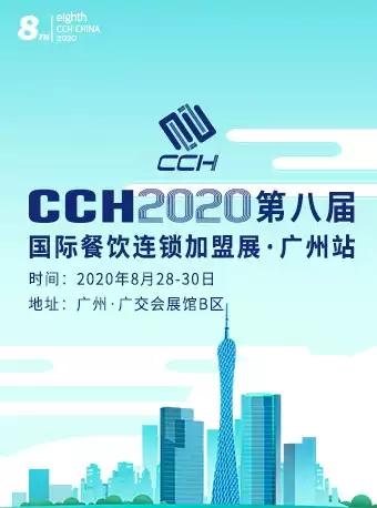 【廣州】CCH2020第八屆國際餐飲連鎖加盟展