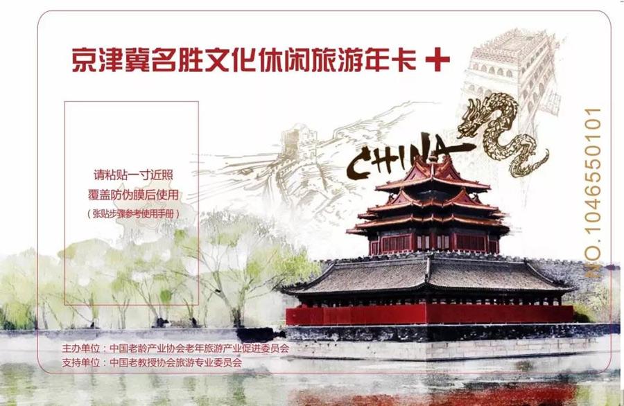京津冀名胜文化休闲旅游年卡