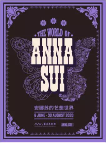 安娜苏的艺想世界上海站