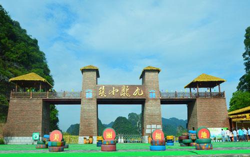 九龙峰林小镇