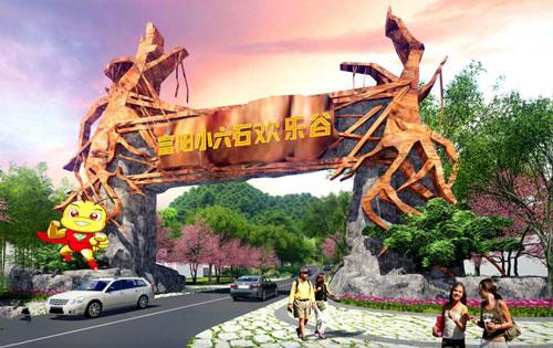 杭州小六石歡樂谷