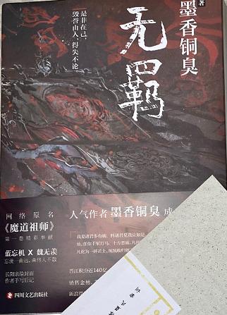 【限量周边】陈情令 肖战 王一博《无羁书》限量签名版