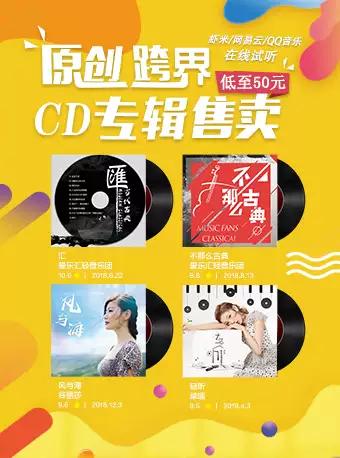 爱乐汇周边CD