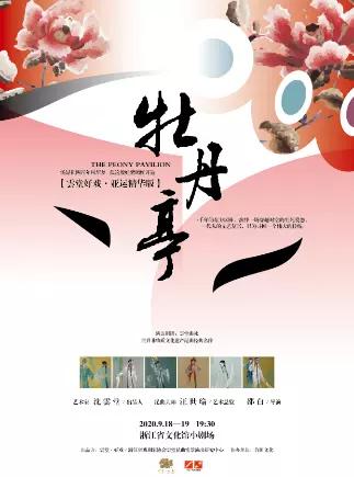 【杭州】昆曲-亚运精华版《牡丹亭》