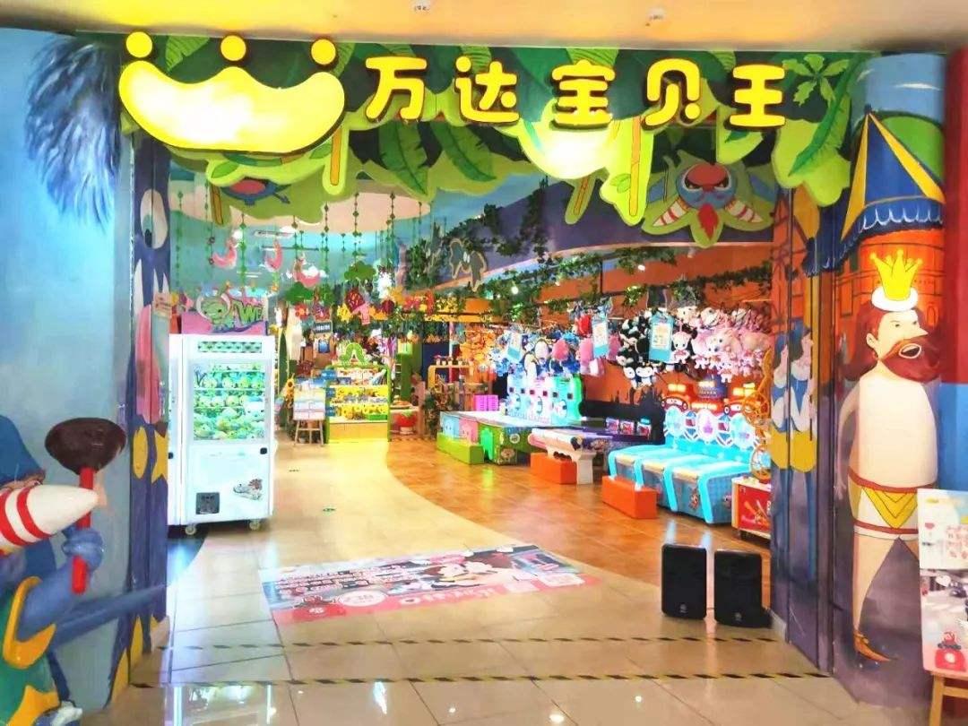 深圳万达宝贝王乐园